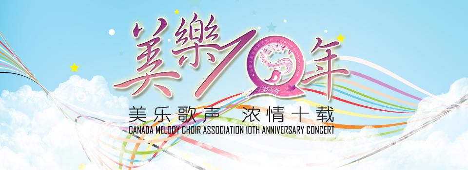 melody-2012-concert-slider01